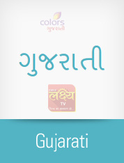 Gujarati TV Channels