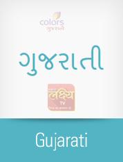 Gujarati TV Channels