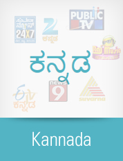 Kannada TV Channels