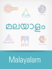 Malayalam TV Channels