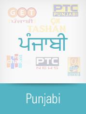 Punjabi TV Channels